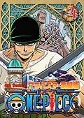 ONE PIECE ワンピース フォースシーズン・アラバスタ・激闘篇 R-4