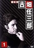 警部補 古畑任三郎 1st season 1