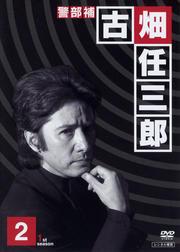 警部補 古畑任三郎 1st season 2