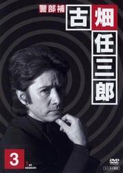 警部補 古畑任三郎 1st season 3