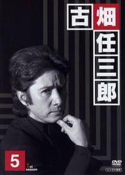 警部補 古畑任三郎 1st season 5