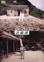 Dr.コトー診療所 スペシャル エディション vol.1