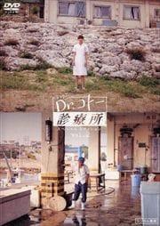 Dr.コトー診療所 スペシャル エディション vol.2