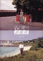 Dr.コトー診療所 スペシャル エディション vol.4