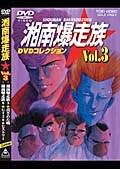 湘南爆走族 DVDコレクション VOL.3