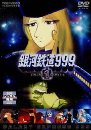銀河鉄道999 VOL.1