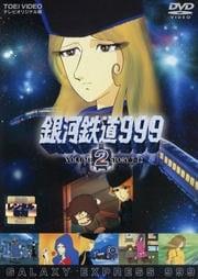 銀河鉄道999 VOL.2