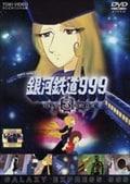銀河鉄道999 VOL.3