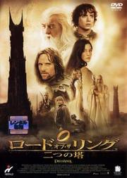 【前編】ロード・オブ・ザ・リング 二つの塔 スペシャル・エクステンデッド・エディション