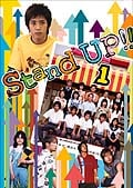 Stand UP!!セット