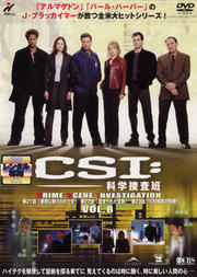 CSI:科学捜査班 SEASON 1 VOL.8