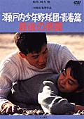 瀬戸内少年野球団・青春篇/最後の楽園