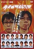 ダイナマイト関西 全日本大喜利王決定トーナメント大会