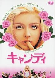 キャンディ (1968)