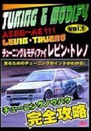 AE86〜AE111レビン・トレノ チューニング&モディファイ VOL1