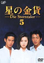 星の金貨 Vol.5