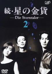 続・星の金貨 Vol.2