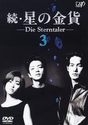 続・星の金貨 Vol.3