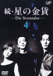 続・星の金貨 Vol.4