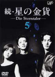 続・星の金貨 Vol.5