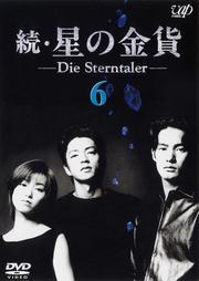 続・星の金貨 Vol.6