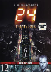 24 −TWENTY FOUR− vol.12