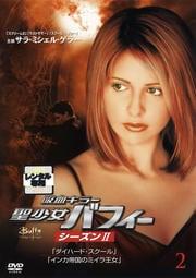 吸血キラー/聖少女バフィー シーズンII vol.2