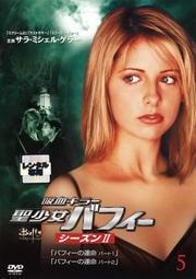 吸血キラー/聖少女バフィー シーズンII vol.5