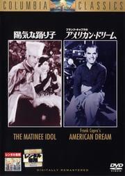 陽気な踊り子/フランク・キャプラのアメリカン・ドリーム