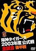 阪神タイガース 2003年度公式戦全試合 後半戦