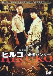 ヒルコ/妖怪ハンター