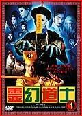 霊幻道士 (TVシリーズ)
