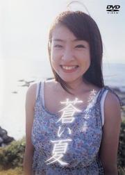 大沢あかね主演 蒼い夏