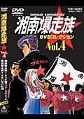 湘南爆走族 DVDコレクション VOL.4