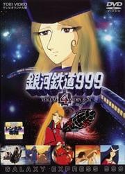 銀河鉄道999 VOL.4
