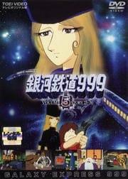 銀河鉄道999 VOL.5