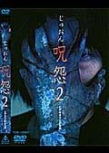 呪怨2 ビデオオリジナル版