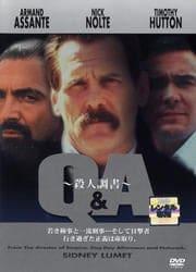 Q&A 〜殺人調書〜