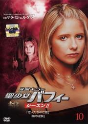 吸血キラー/聖少女バフィー シーズンII vol.10