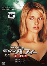 吸血キラー/聖少女バフィー シーズンII vol.11