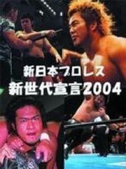 新日本プロレス 新世代宣言2004