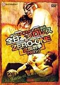 全日本プロレスvsZERO-ONE 全面戦争 Part.1