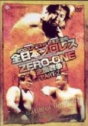 全日本プロレスvsZERO-ONE 全面戦争 Part.2