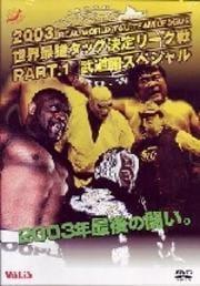 全日本プロレス 2003世界最強タッグ決定リーグ戦 PART.1 武道館スペシャル