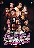 全日本プロレス 2003世界最強タッグ決定リーグ戦 PART.3 優勝決定戦