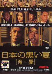 日本の黒い夏−冤罪−