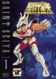 聖闘士星矢 VOLUME 1