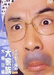 イッセー尾形ベストコレクション2003 大家族大晦日編