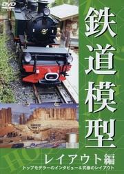 鉄道模型 レイアウト編