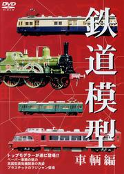 鉄道模型 車両編